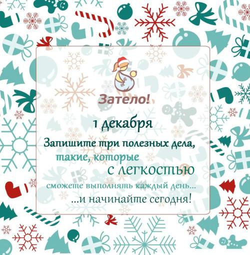 адвент-календарь