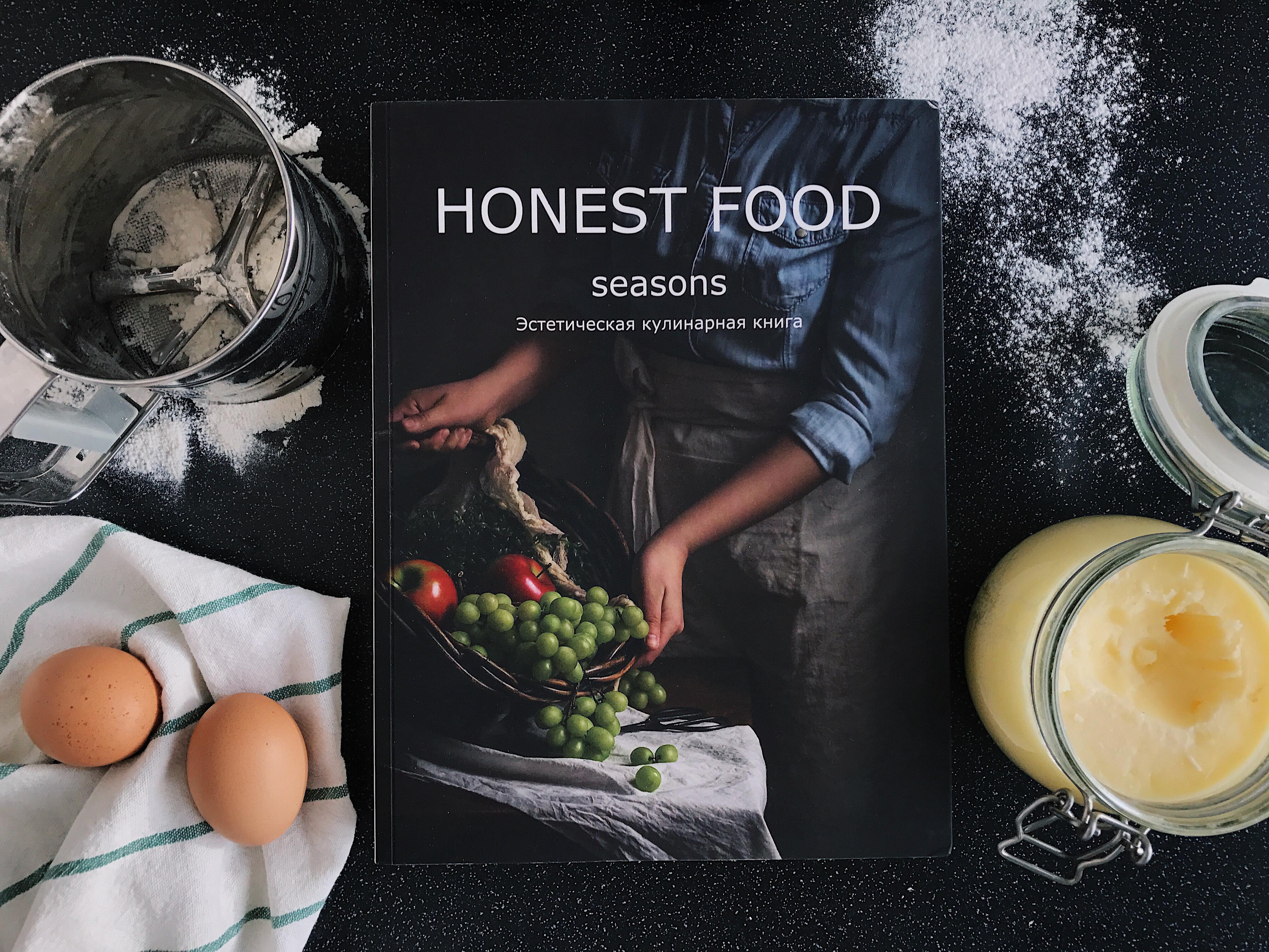 Мамина книга: Honest Food